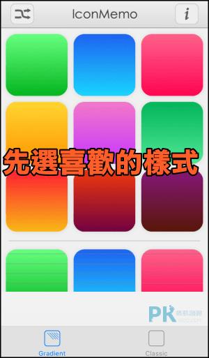 iPhone便利貼 教學1