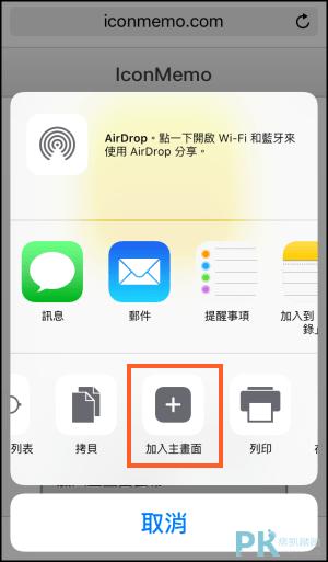 iPhone便利貼 教學3