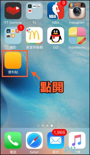 iPhone便利貼 教學5