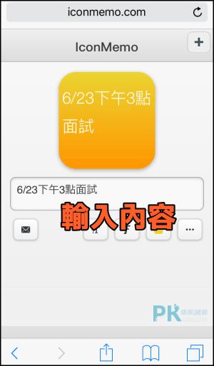 iPhone便利貼 教學6