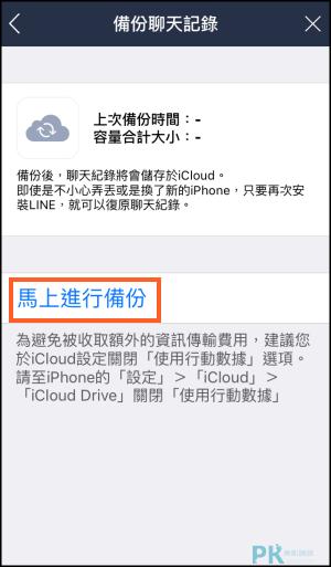 iPhone備份LINE聊天紀錄教學3