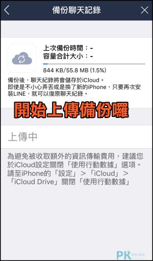 iPhone備份LINE聊天紀錄教學4