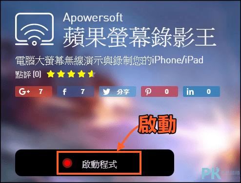 iPhone螢幕錄影教學1