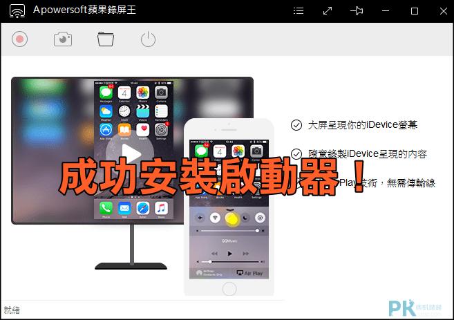 iPhone螢幕錄影教學2
