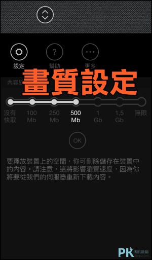 iPhone鎖屏設定教學11-min
