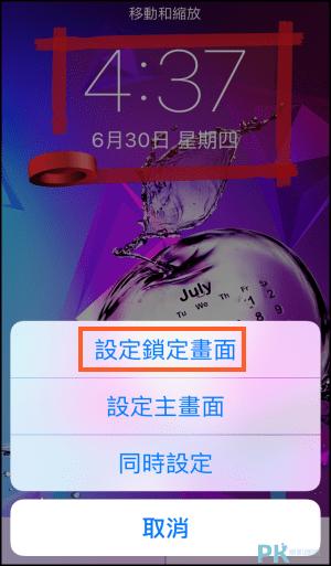 iPhone鎖屏設定教學6