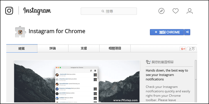 instagram for chrome web
