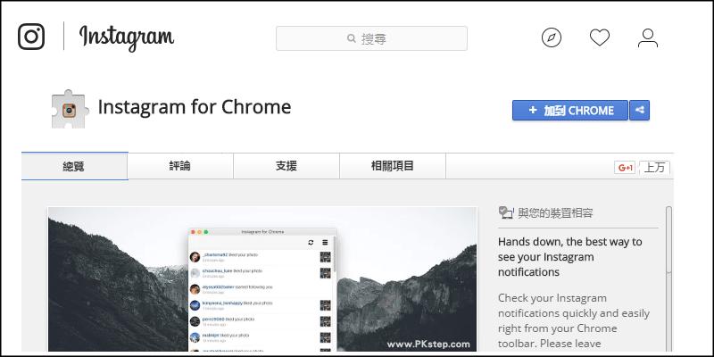 instagram for chrome web