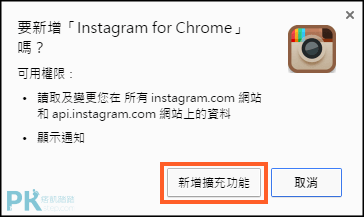 instagram for chrome1