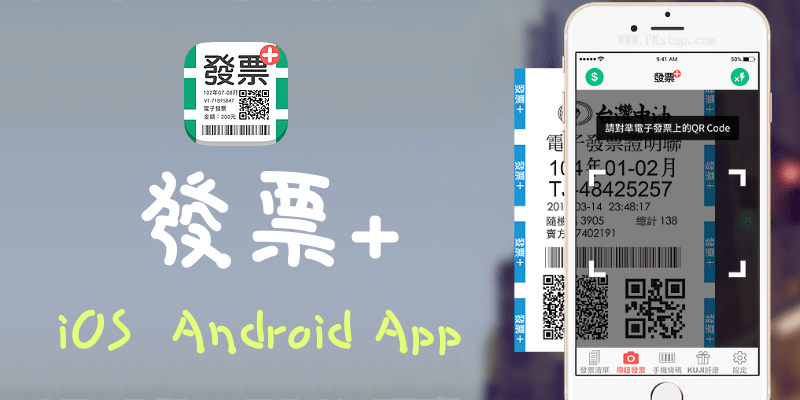 invoice+ App