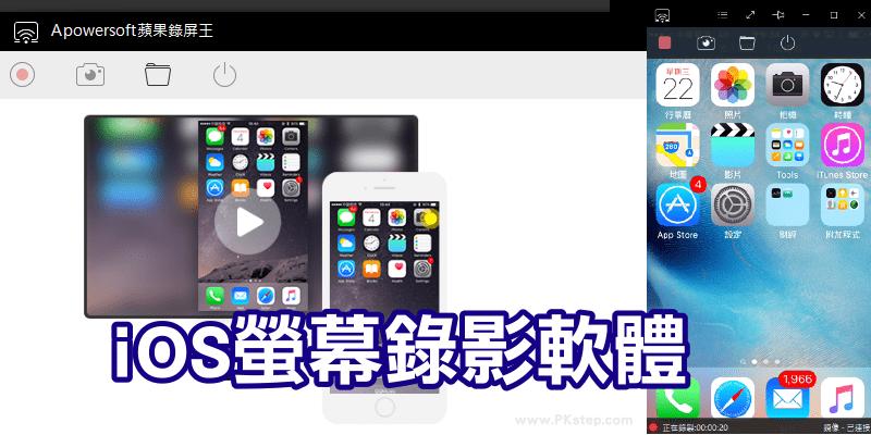 【教學】免費iOS手機螢幕錄影軟體,不用越獄JB!線上免安裝直接使用(iPhone&iPad)
