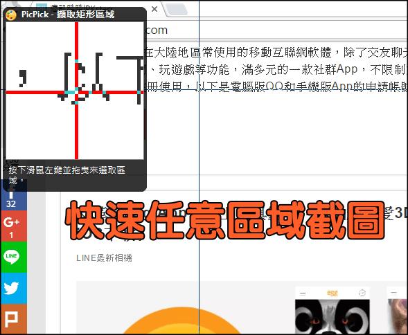 picpick螢幕擷取工具8