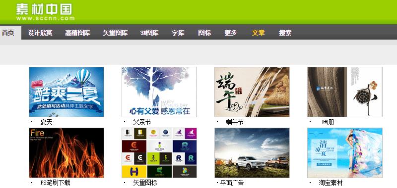 免費素材參考網站:字體、生日卡片、節慶賀卡、廣告海報設計