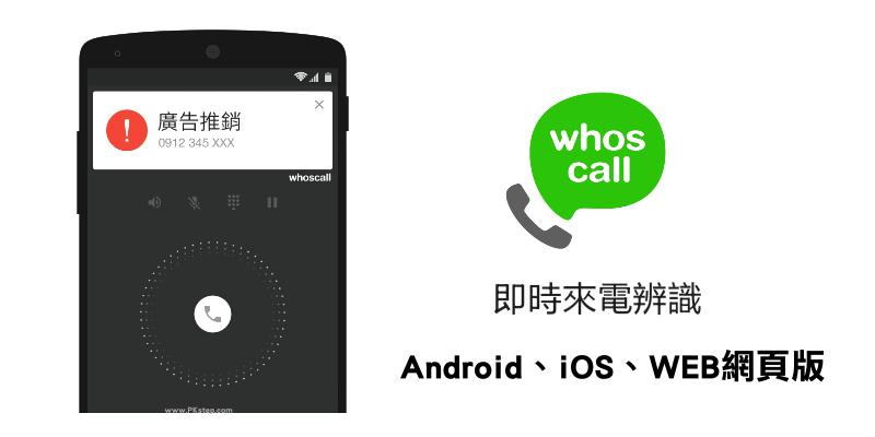 whoscall app