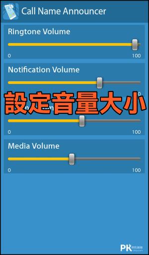 來電姓名播音員App3
