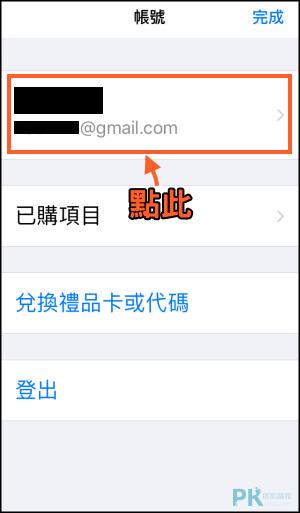 切換App-Store商店國家教學2