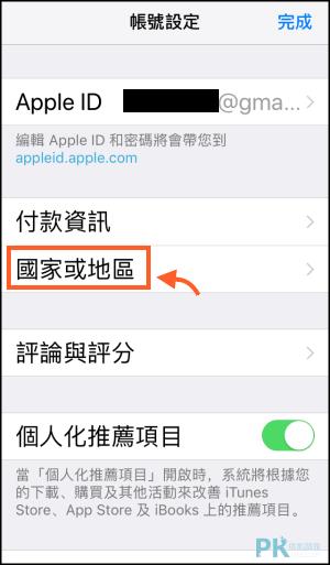 切換App-Store商店國家教學3