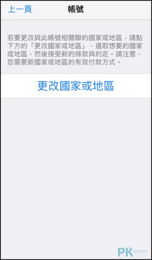 切換App-Store商店國家教學4