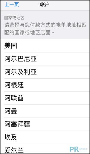 切換App-Store商店國家教學5