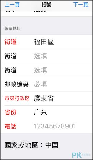 切換App-Store商店國家教學7