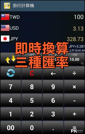 匯率計算機App5