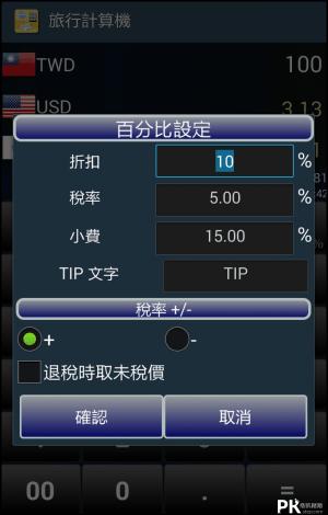 匯率計算機App6
