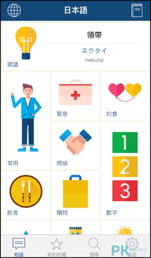 學日語App1
