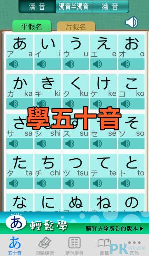 學日語App3