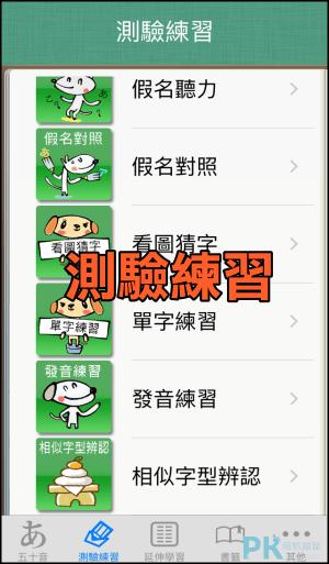 學日語App5