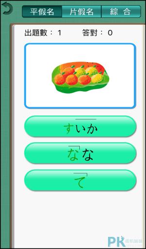 學日語App6