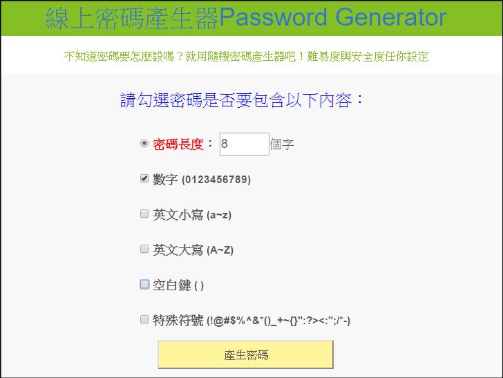 密碼產生器2