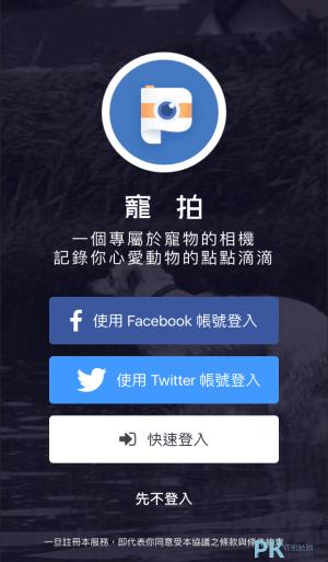 寵拍Pamily App1