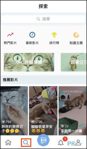 寵拍Pamily App11