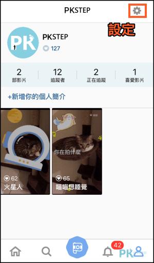 寵拍Pamily App14