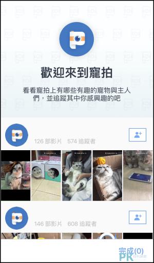 寵拍Pamily App2