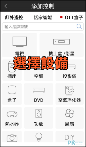 手機搖控器App1