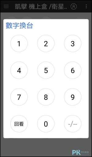 手機搖控器App3