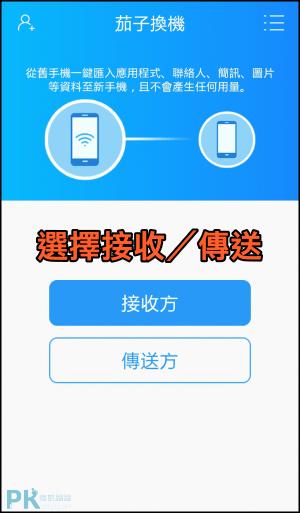 茄子換機App教學2