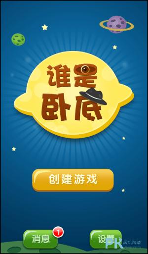 誰是臥底App1