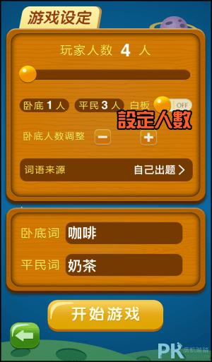 誰是臥底App2