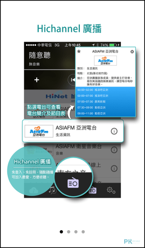 隨意聽廣播App1
