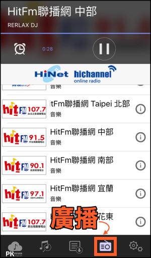hinet 廣播 app