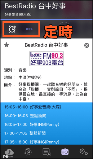 隨意聽廣播App3