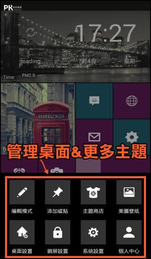 Android模擬Windows桌面App8