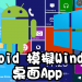 Android window launcher