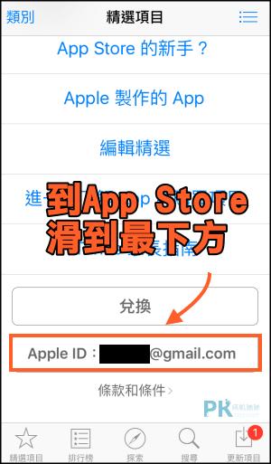App Store註冊國外帳號教學1