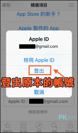 App Store註冊國外帳號教學2