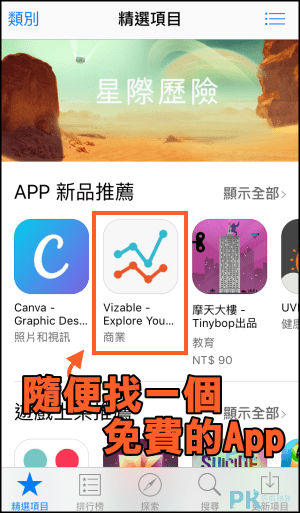 App Store註冊國外帳號教學3