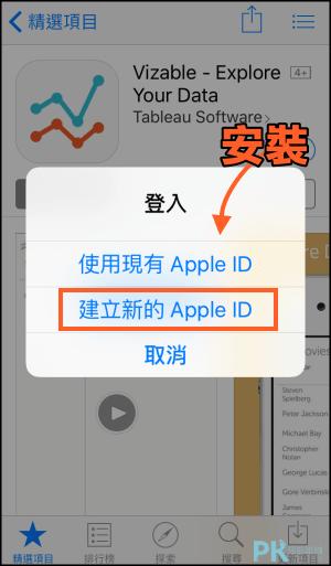 App Store註冊國外帳號教學4