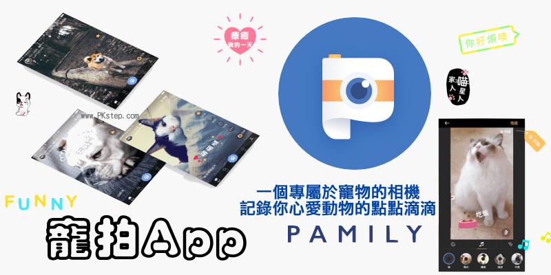 Pamily App
